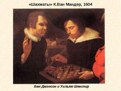 «Шахматы» К.Ван Мандер, 1604 Бен Джонсон и Уильям Шекспир