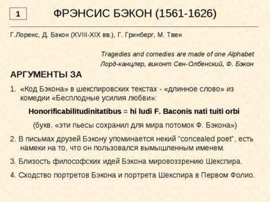 ФРЭНСИС БЭКОН (1561-1626) Г.Лоренс, Д. Бэкон (XVIII-XIX вв.), Г. Гринберг, М....