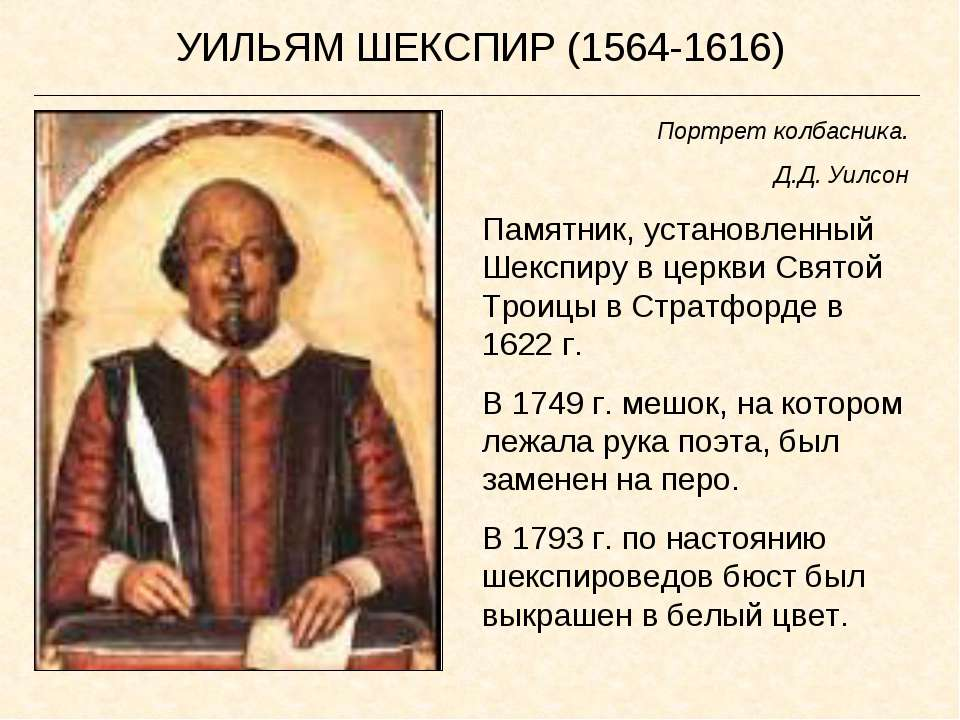 Портрет колбасника. Д.Д. Уилсон Памятник, установленный Шекспиру в церкви Свя...
