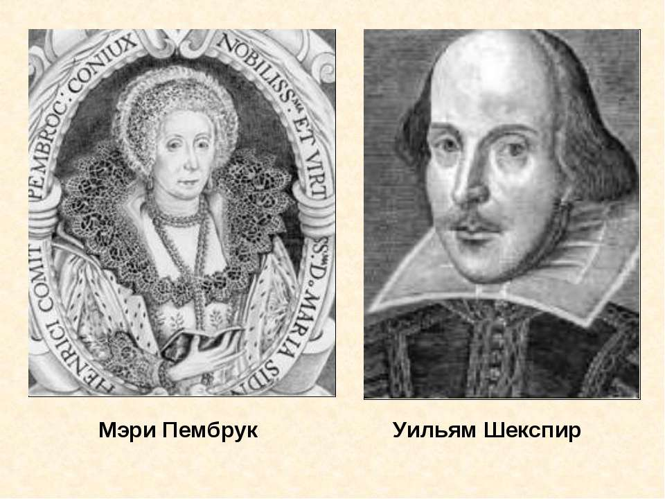 Мэри Пембрук Уильям Шекспир
