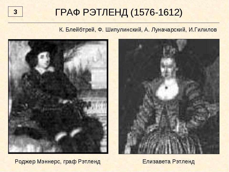 ГРАФ РЭТЛЕНД (1576-1612) К. Блейбтрей, Ф. Шипулинский, А. Луначарский, И.Гили...