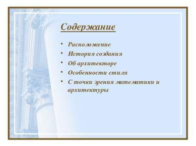 Содержание Расположение История создания Об архитекторе Особенности стиля С т...