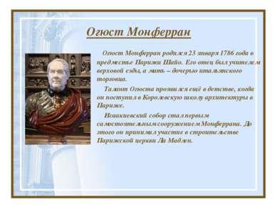 Огюст Монферран Огюст Монферран родился 23 января 1786 года в предместье Пари...