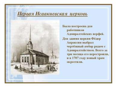 Первая Исаакиевская церковь Была построена для работников Адмиралтейских верф...