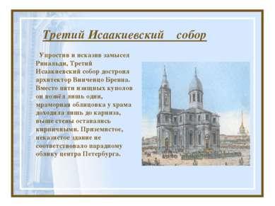 Третий Исаакиевский собор Упростив и исказив замысел Ринальди, Третий Исаакие...