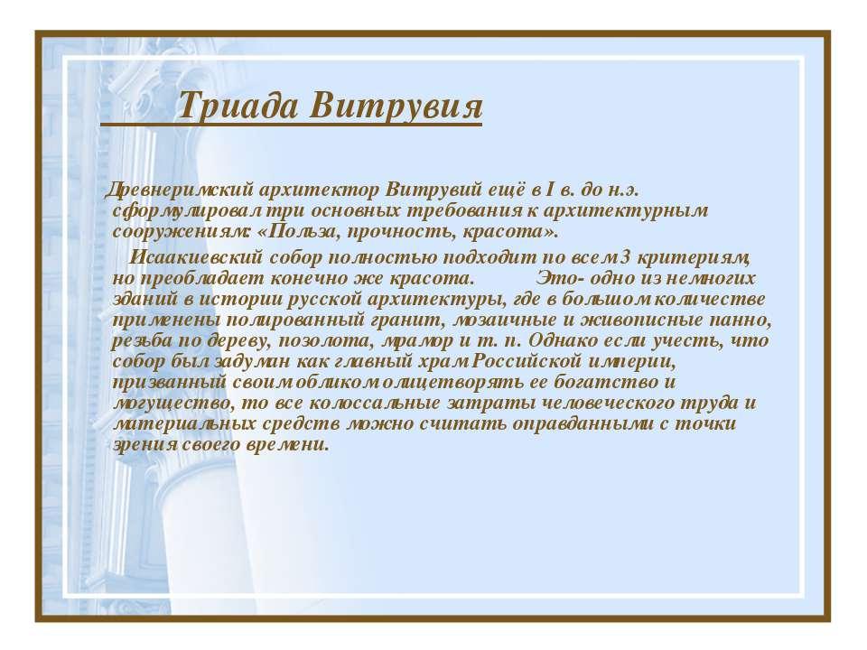 Триада Витрувия Древнеримский архитектор Витрувий ещё в I в. до н.э. сформули...