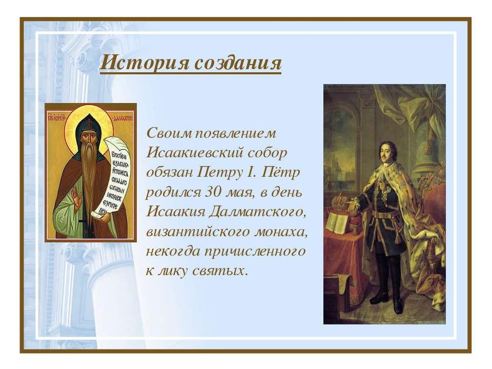 История создания Своим появлением Исаакиевский собор обязан ПетруI.Пётр род...