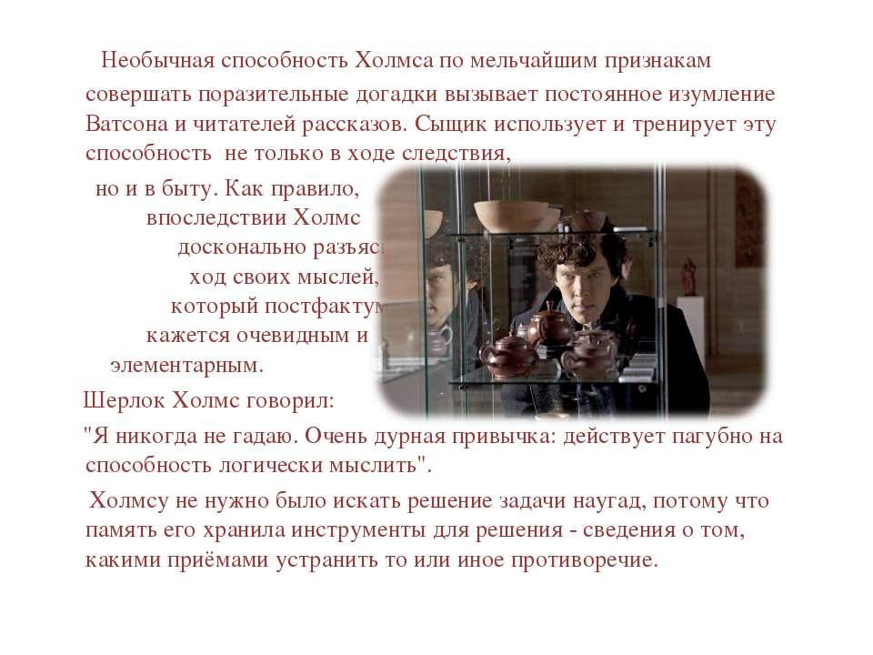Необычная способность Холмса по мельчайшим признакам совершать поразительные ...