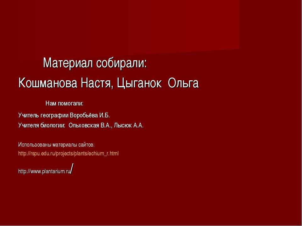 Материал собирали: Кошманова Настя, Цыганок Ольга Нам помогали: Учитель геогр...