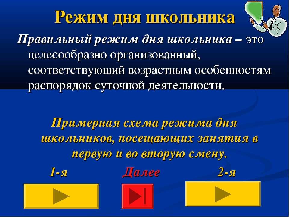 Режим дня школьника Правильный режим дня школьника – это целесообразно органи...