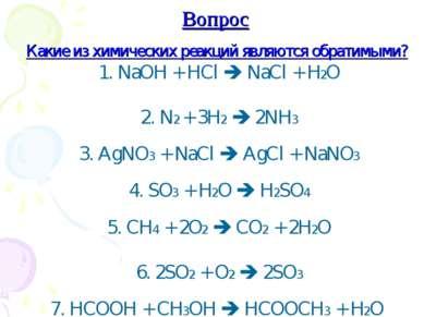 Вопрос Какие из химических реакций являются обратимыми? 1. NaOH + HCl NaCl + ...