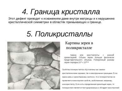 4. Граница кристалла Этот дефект приводит к искажениям даже внутри матрицы и ...