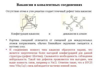 Вакансии в ковалентных соединениях Отсутствие атома в узле решетки создает то...