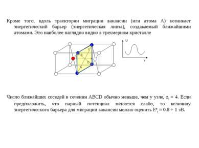 Кроме того, вдоль траектории миграции вакансии (или атома А) возникает энерге...