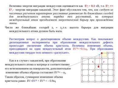 Величина энергия миграции междоузлия оценивается как EmI ~ 0.1 эВ, т.е. EmI
