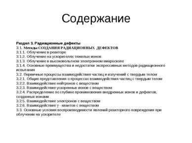 Содержание Раздел 3. Радиационные дефекты 3.1. Методы СОЗДАНИЯ РАДИАЦИОННЫХ Д...