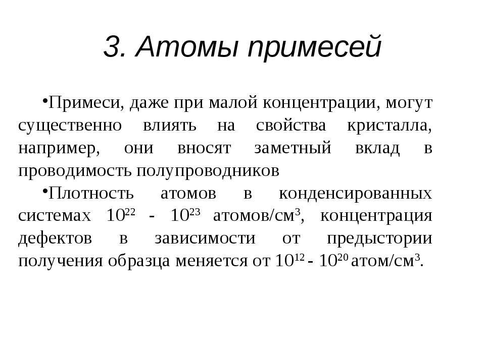 3. Атомы примесей Примеси, даже при малой концентрации, могут существенно вли...