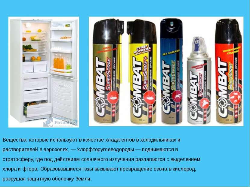 Вещества, которые используют в качестве хладагентов в холодильниках и раствор...