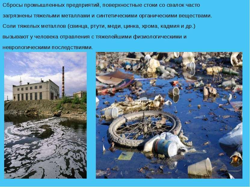 Сбросы промышленных предприятий, поверхностные стоки со свалок часто загрязне...