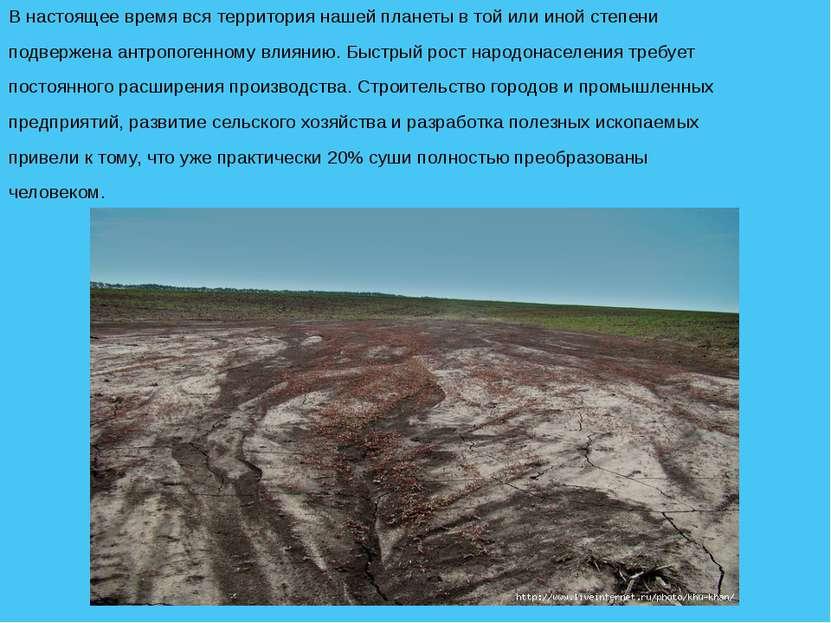 В настоящее время вся территория нашей планеты в той или иной степени подверж...