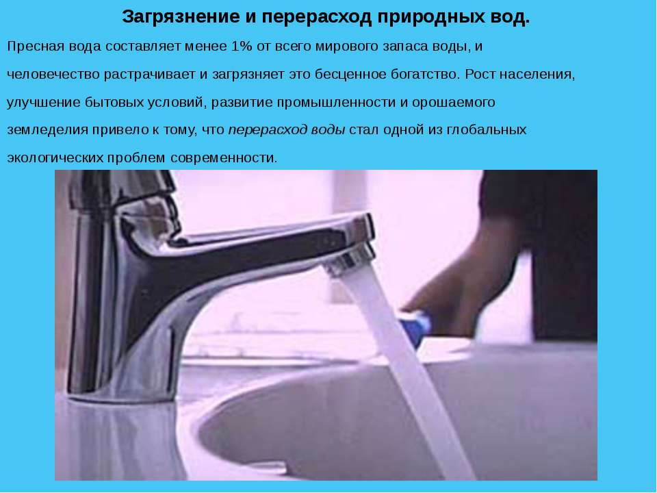 Загрязнение и перерасход природных вод. Пресная вода составляет менее 1% от в...