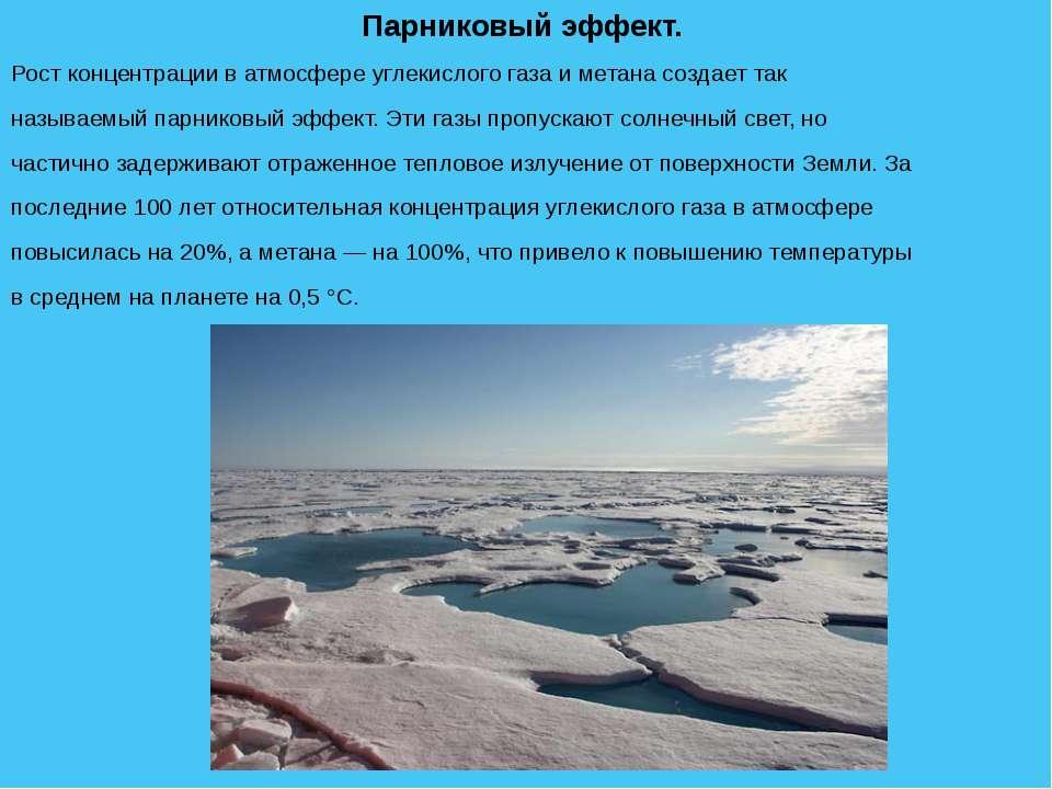 Парниковый эффект. Рост концентрации в атмосфере углекислого газа и метана со...