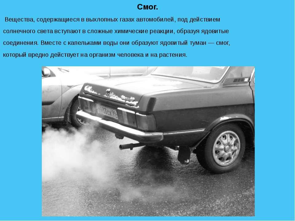 Смог. Вещества, содержащиеся в выхлопных газах автомобилей, под действием сол...