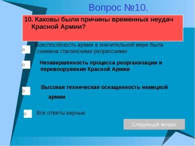 10. Каковы были причины временных неудач Красной Армии? Незавершенность проце...