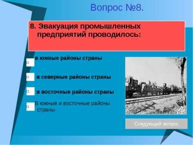 8. Эвакуация промышленных предприятий проводилось: в северные районы страны в...