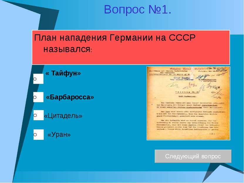 План нападения Германии на СССР назывался: «Барбаросса» «Цитадель» « Тайфун» ...