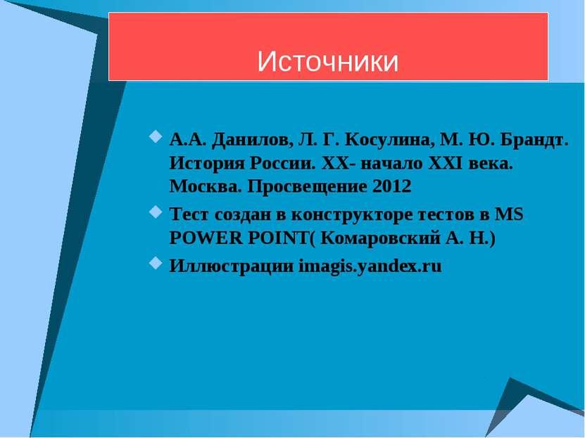 Источники А.А. Данилов, Л. Г. Косулина, М. Ю. Брандт. История России. XX- нач...