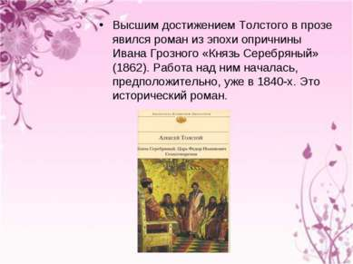 Высшим достижением Толстого в прозе явился роман из эпохи опричнины Ивана Гро...