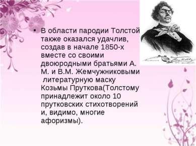 В области пародии Толстой также оказался удачлив, создав в начале 1850-х вмес...