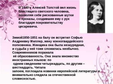 В 1840-х Алексей Толстой вел жизнь блестящего светского человека, позволяя се...