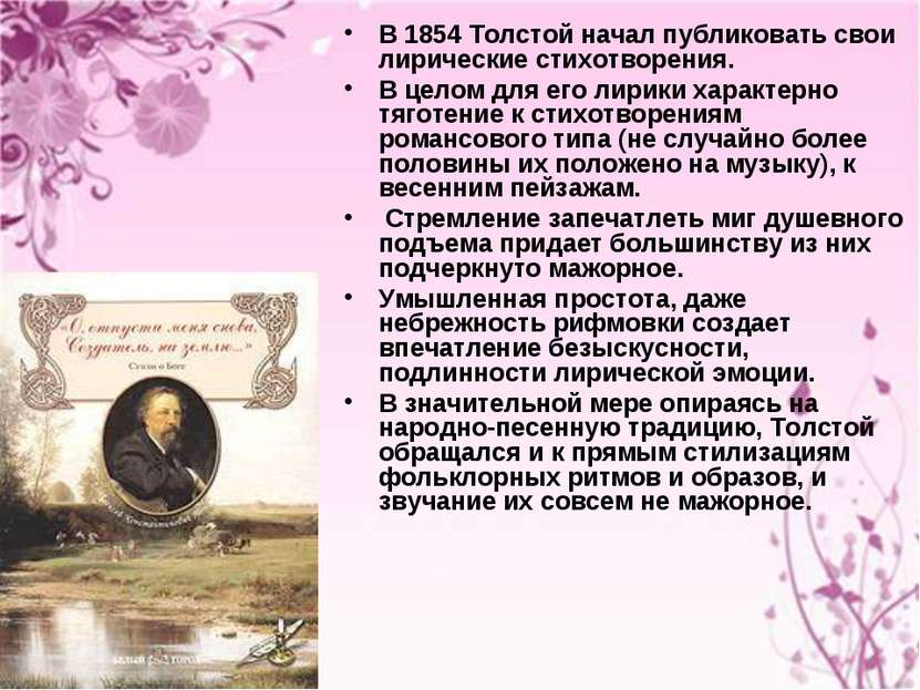 В 1854 Толстой начал публиковать свои лирические стихотворения. В целом для е...
