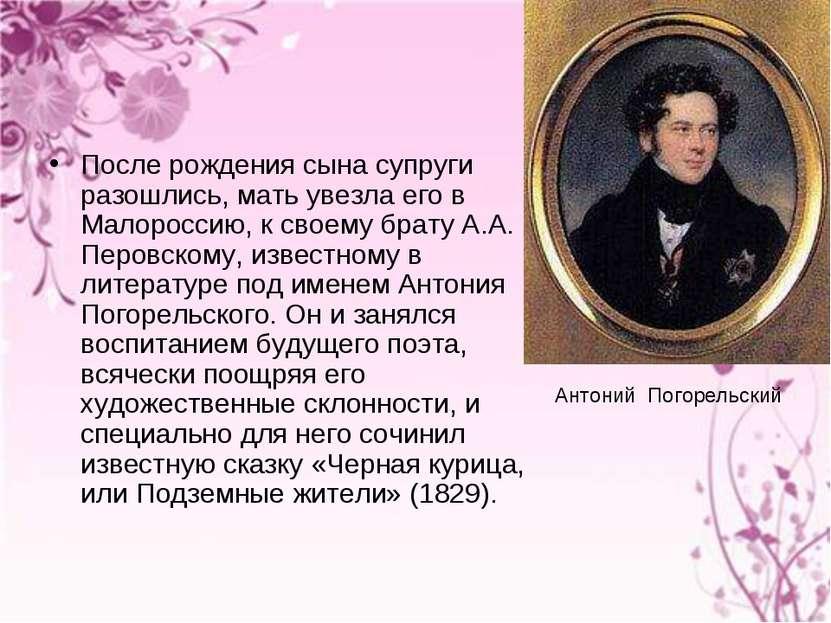 После рождения сына супруги разошлись, мать увезла его в Малороссию, к своему...