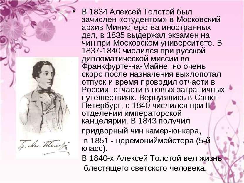В 1834 Алексей Толстой был зачислен «студентом» в Московский архив Министерст...