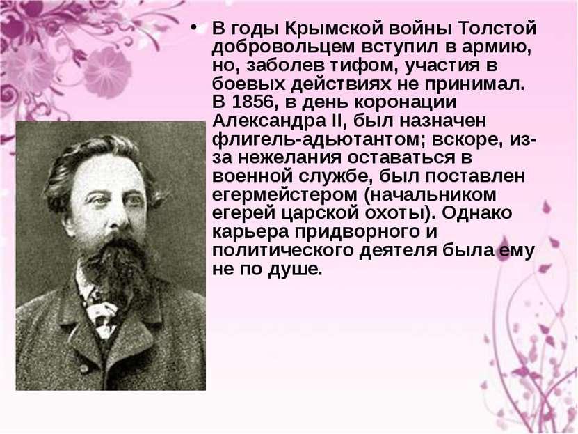 В годы Крымской войны Толстой добровольцем вступил в армию, но, заболев тифом...
