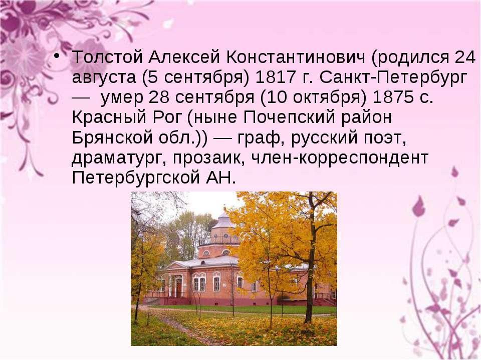 Толстой Алексей Константинович (родился 24 августа (5 сентября) 1817 г. Санкт...