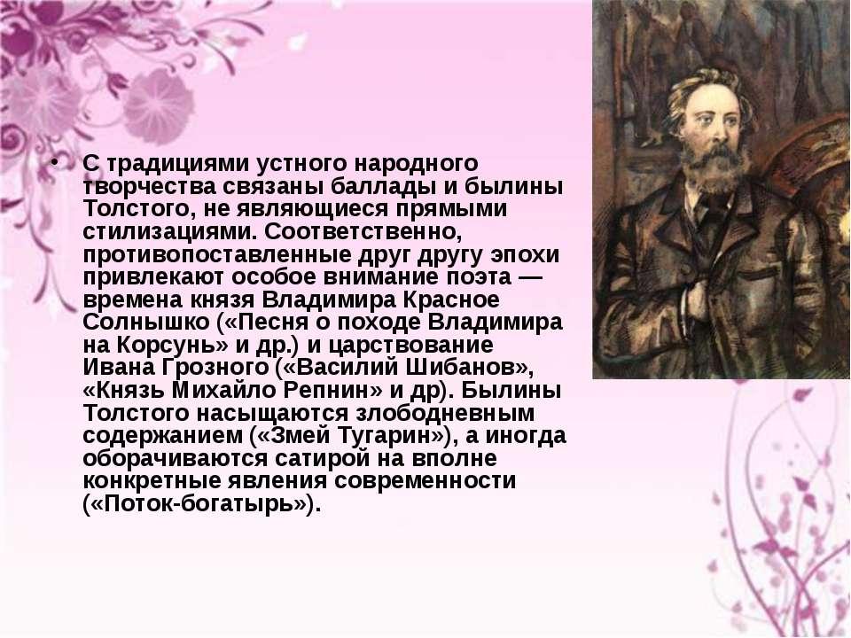 С традициями устного народного творчества связаны баллады и былины Толстого, ...