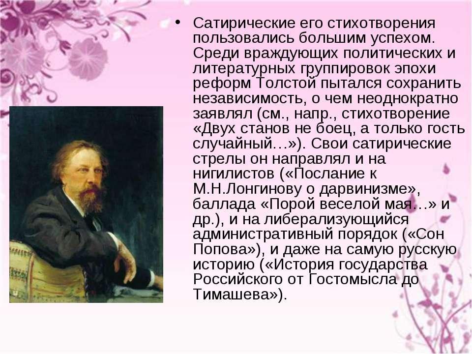 Сатирические его стихотворения пользовались большим успехом. Среди враждующих...