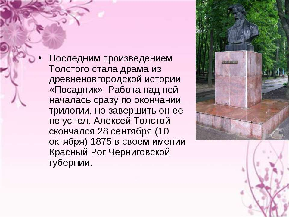 Последним произведением Толстого стала драма из древненовгородской истории «П...