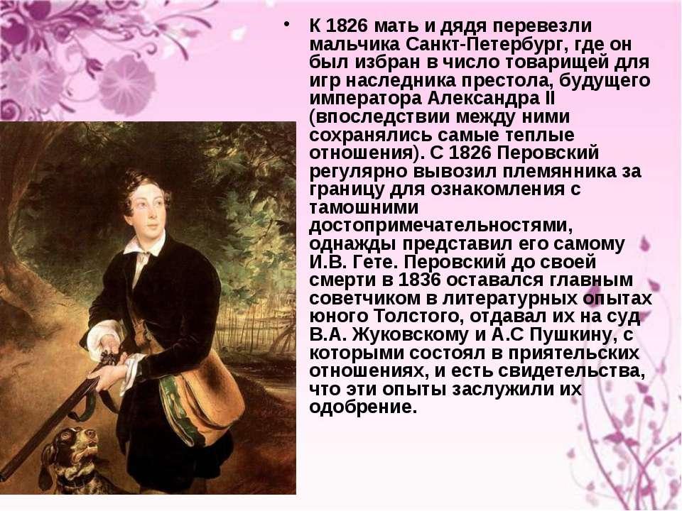 К 1826 мать и дядя перевезли мальчика Санкт-Петербург, где он был избран в чи...