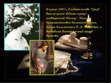 """В конце 1905 г. в издательстве """"Гриф"""" вышла книга """"Фейные сказки"""", посвященна..."""