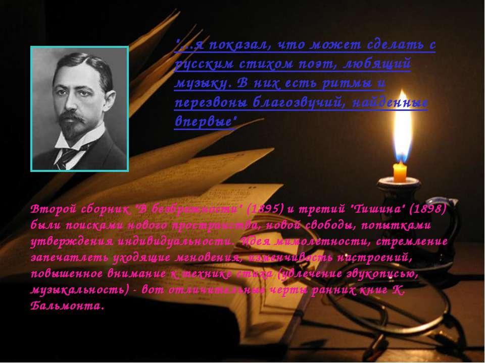 """""""...я показал, что может сделать с русским стихом поэт, любящий музыку. В них..."""