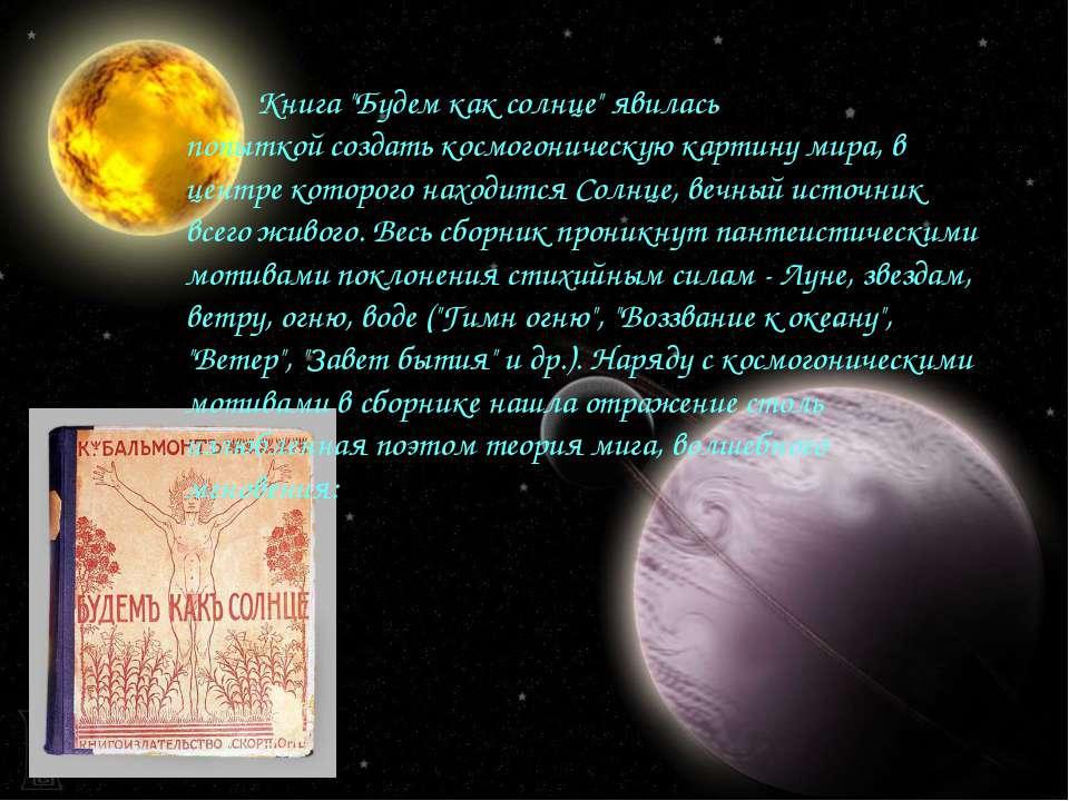"""Книга """"Будем как солнце"""" явилась попыткой создать космогоническую картину мир..."""