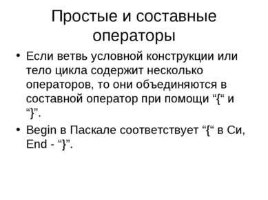 Простые и составные операторы Если ветвь условной конструкции или тело цикла ...