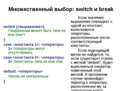 Множественный выбор: switch и break switch () /*выражение может быть типа int...