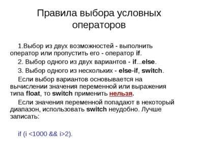Правила выбора условных операторов Выбор из двух возможностей - выполнить опе...