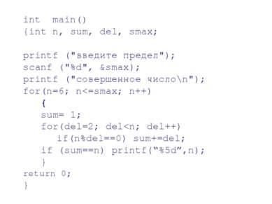 """int main() {int n, sum, del, smax; printf (""""введите предел""""); scanf (""""%d"""", &s..."""